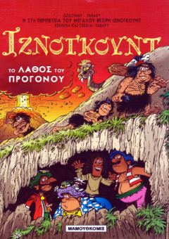 isnogood--27