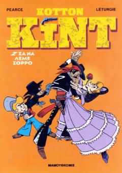 kotton-kint-3