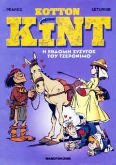 kotton-kint-5