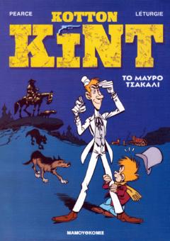 kotton-kint-6