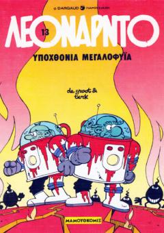 leonardo-13