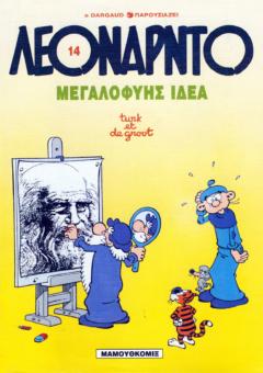 leonardo-14
