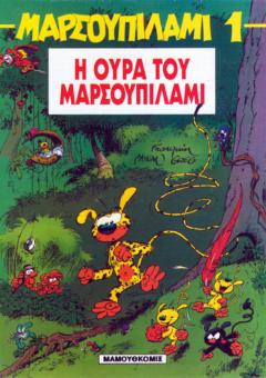 marsoupilami-1