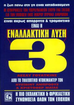 ENALLAKTIKI-LISI-3