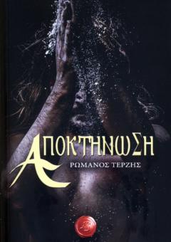 APOKTHNWSH