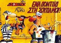 ISOBITHS-ENA-PONTIKI-STH-SOUPA-MOY