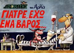 ISOBITHS-GIATRE-EXW-ENA-BAROS