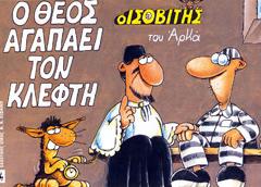 ISOBITHS-O-THEOS-AGAPAEI-TON-KLEFTH