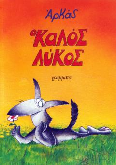 KALOS-LYKOS-ARKAS