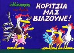 KOKKORAS-7
