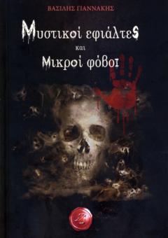 MYSTIKOI-EFIALTES-KAI-MIKROI-FOVOI