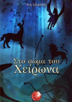 SWMA-TOY-XEIRWNA