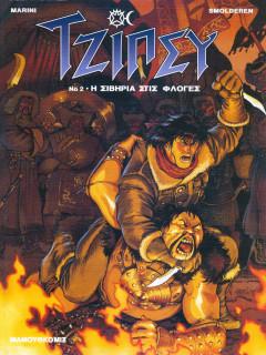 TZIPSY-2