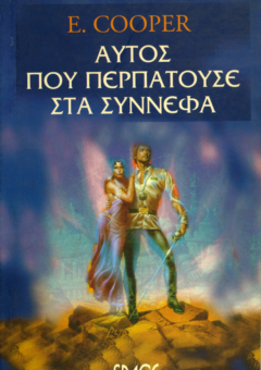 AYTOS-POY-PERPATOYSE-STA-SYNEFA