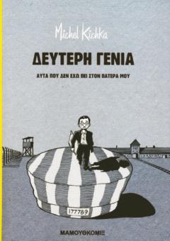 DEYTERH-GENIA