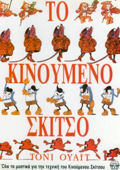 KINOYMENO-SKITSO