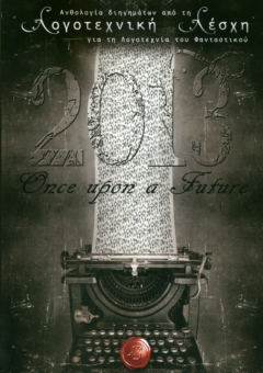 ONCE-UPON-A-FUTURE
