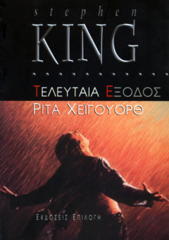 TELEYTAIA-EXODOS-RITA