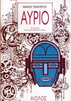 AYRIO