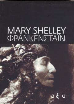 FRANKENSTEIN-OXY