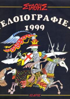 GELOIOGRAFIES-1999