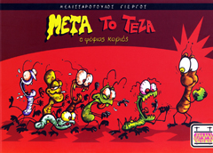 META-TO-TEZA