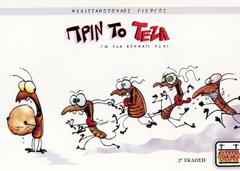 PRIN-TO-TEZA