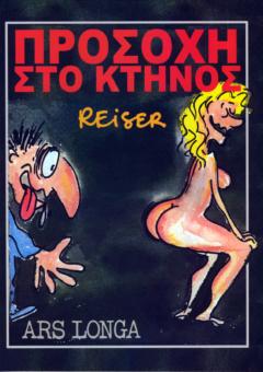 PROSOXI-STO-KTINOS