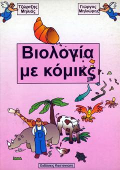 biologia-me-komiks
