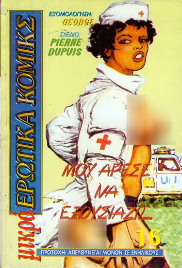 mikra-erwtika-komiks-16