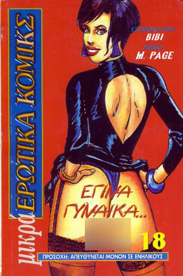 mikra-erwtika-komiks-18