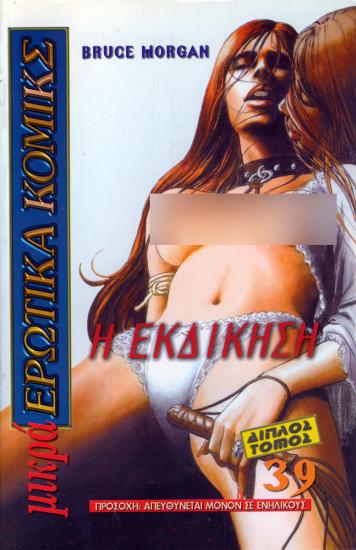 mikra-erwtika-komiks-39