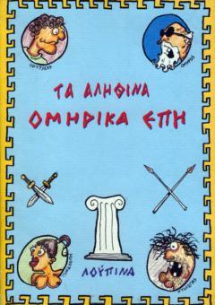 ALITHINA-OMHRIKA-EPH