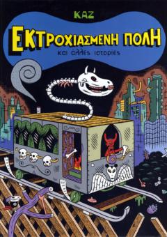 EKTROXIASMENH-POLH