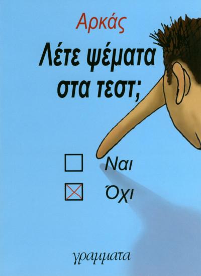 LETE-PSEMATA-STA-TEST