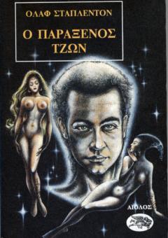 PARAXENOS-TZON