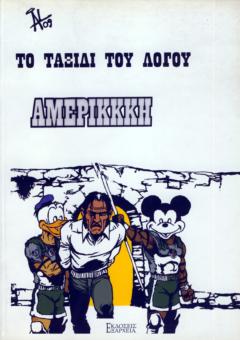 taxidi-toy-logoy-ameriki