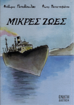 MIKRES-ZOES