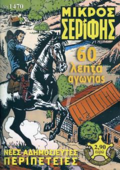 MIKROS SERIFIS 1470