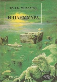PLHMMYRA