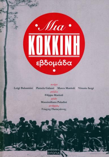 mia-kokkinh-vdomada