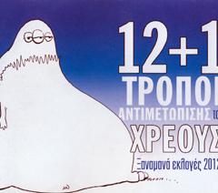 12+1-TROPOI