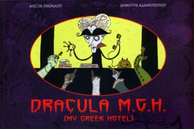 DRACULA-MY-GREEK-HOTEL