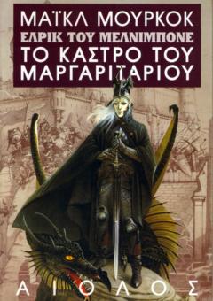 KASTRO-TOY-MARGARITARIOY