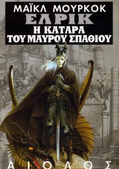 KATARA-MAYROY-SPATHIOY