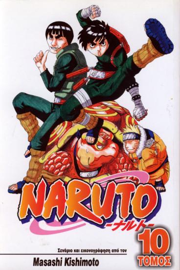 NARUTO-10