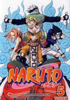 NARUTO-5