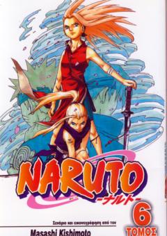 NARUTO-6