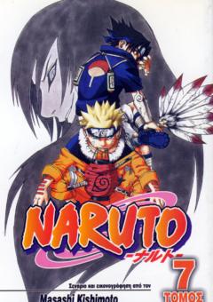 NARUTO-7