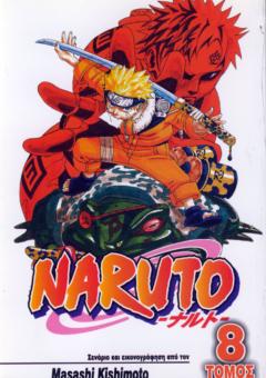 NARUTO-8